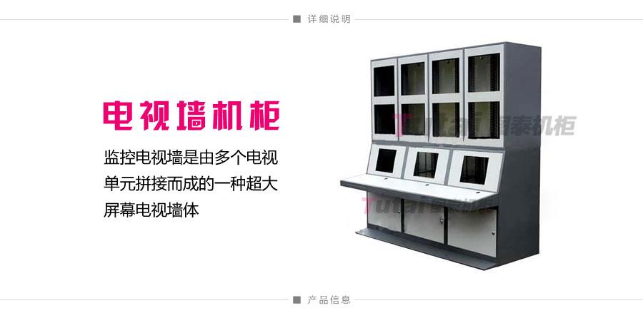 电视墙机柜